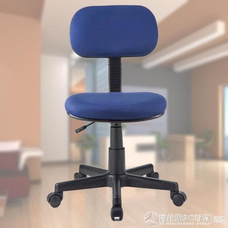 無扶手電腦椅辦公椅升降旋轉工作椅學生椅子家用靠背小椅子 摩登生活
