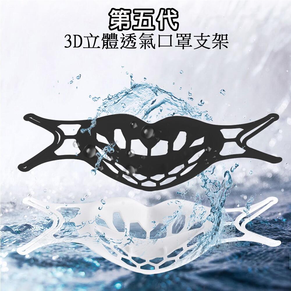 5入五代sh05軟式矽膠舒適款立體3d透氣口罩支架