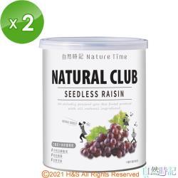 【自然時記】生機超大無籽葡萄乾2罐(375g/罐)