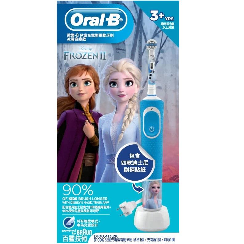 Oral-B D100K兒童充電型電動牙刷 冰雪奇緣款