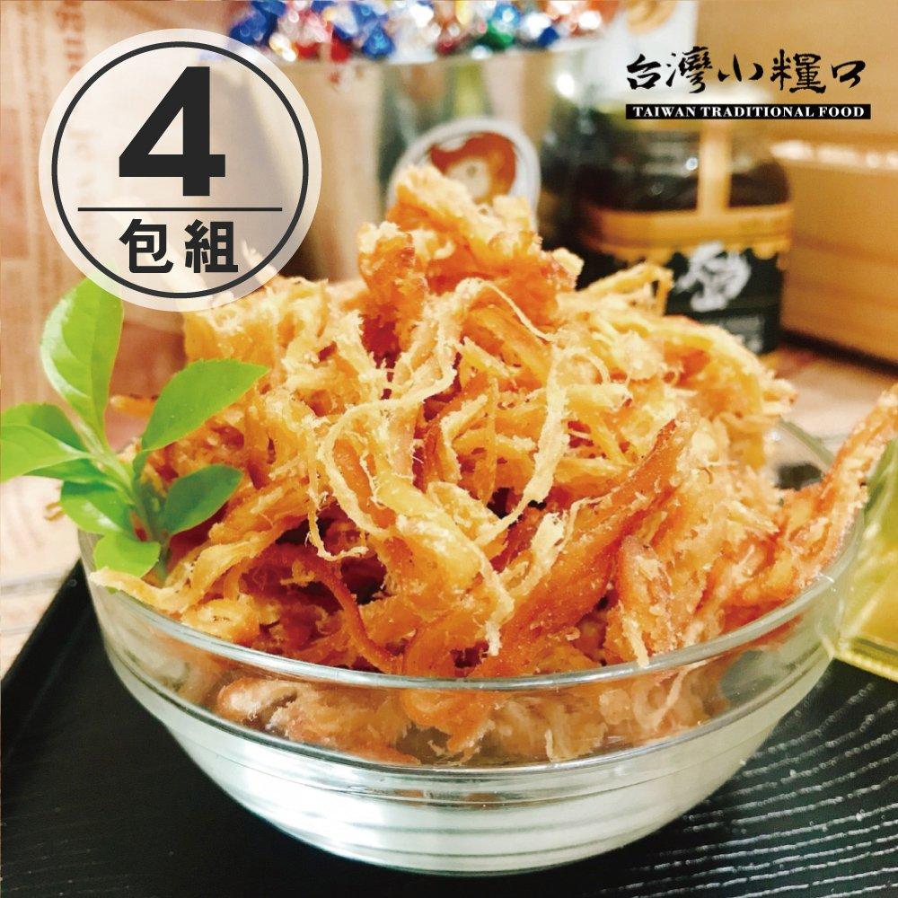 任選【台灣小糧口】魚乾系列 ●碳烤魷魚絲 100g(4包組)