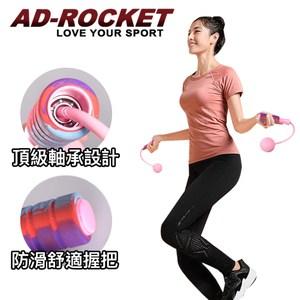 【AD-ROCKET】馬卡龍繽紛無繩承軸跳繩(兩色任選)粉色