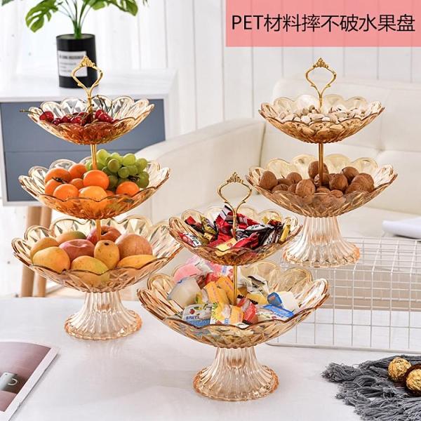 創意透明多層疊加水果盤客廳塑料果籃歐式家用茶幾桌面糖果干果盆