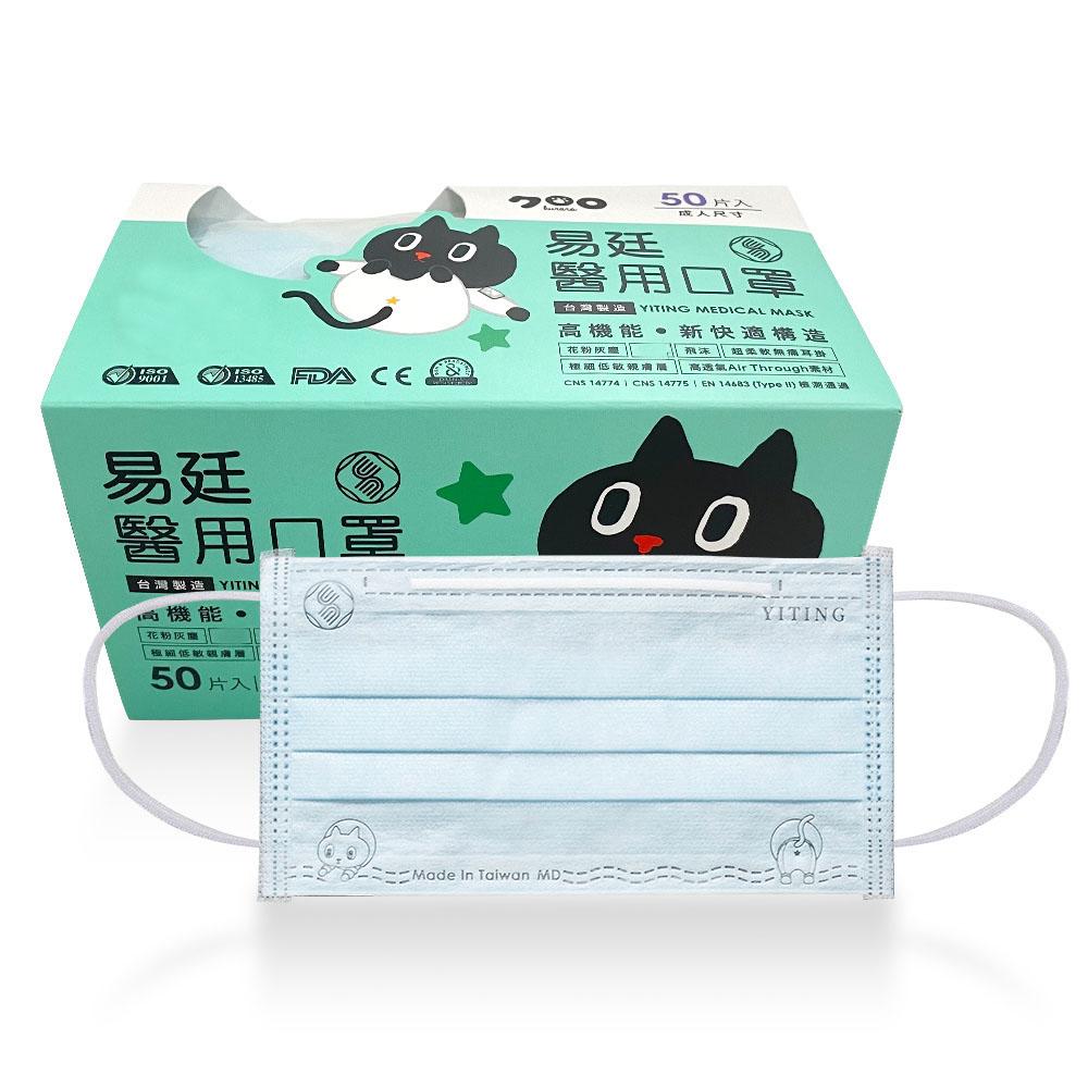 清新宣言醫用口罩(未滅菌)KURORO鋼印系列50入(藍色)