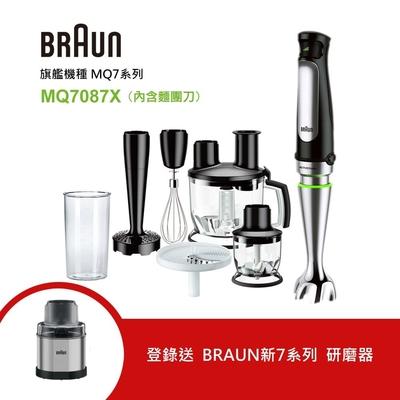【登錄送BRAUN研磨器】德國百靈BRAUN手持式食物處理機(攪拌棒) MQ7087X (內附14大配件)