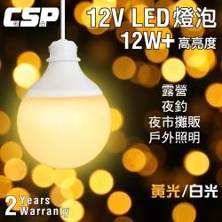 (CSP) LB1210超廣角LED燈球12V.24V 12W.攤販燈.燈泡.露營燈.釣魚燈.戶外燈.夜市燈.營業用.照明燈