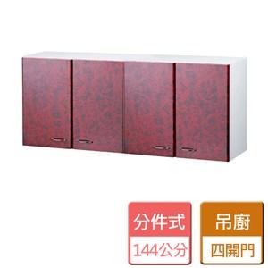 【分件式廚具】不鏽鋼分件式廚具NST-144吊廚 本商品無安裝2327