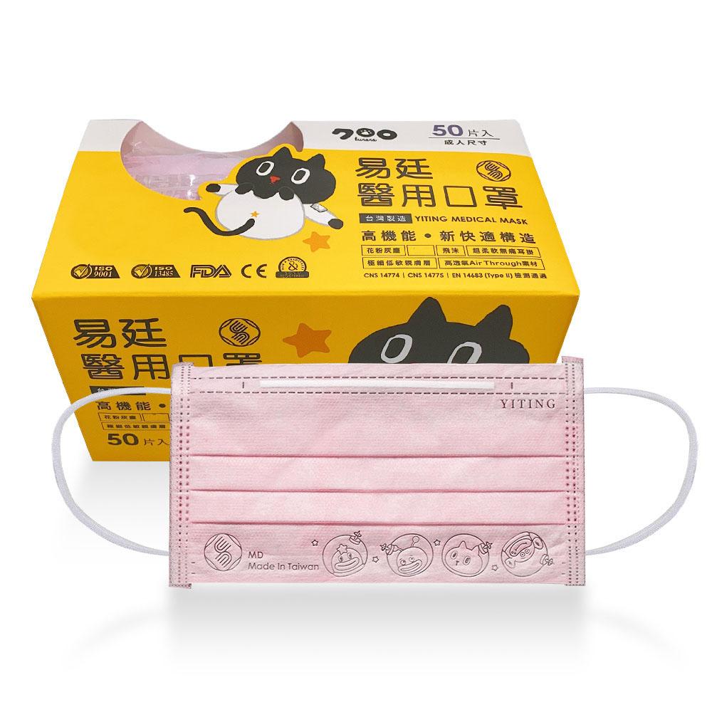 清新宣言醫用口罩(未滅菌)KURORO鋼印系列50入(粉色)