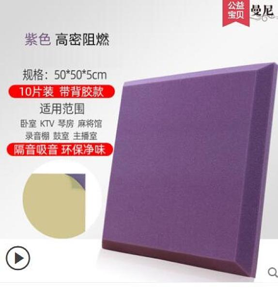 隔音棉吸音棉隔音板墻體墻貼錄音棚室內門窗臥室家用自粘消音材料 MJ百分百