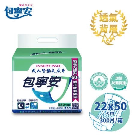 【包寧安】乾爽防漏 替換式尿片(30片x10包,共300片箱)