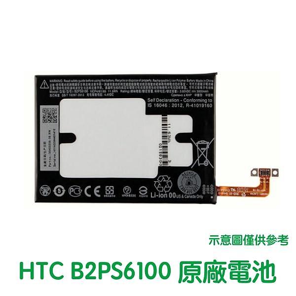 含稅附發票【送4大好禮】HTC 10 M10 M10U M10H 原廠電池 B2PS6100