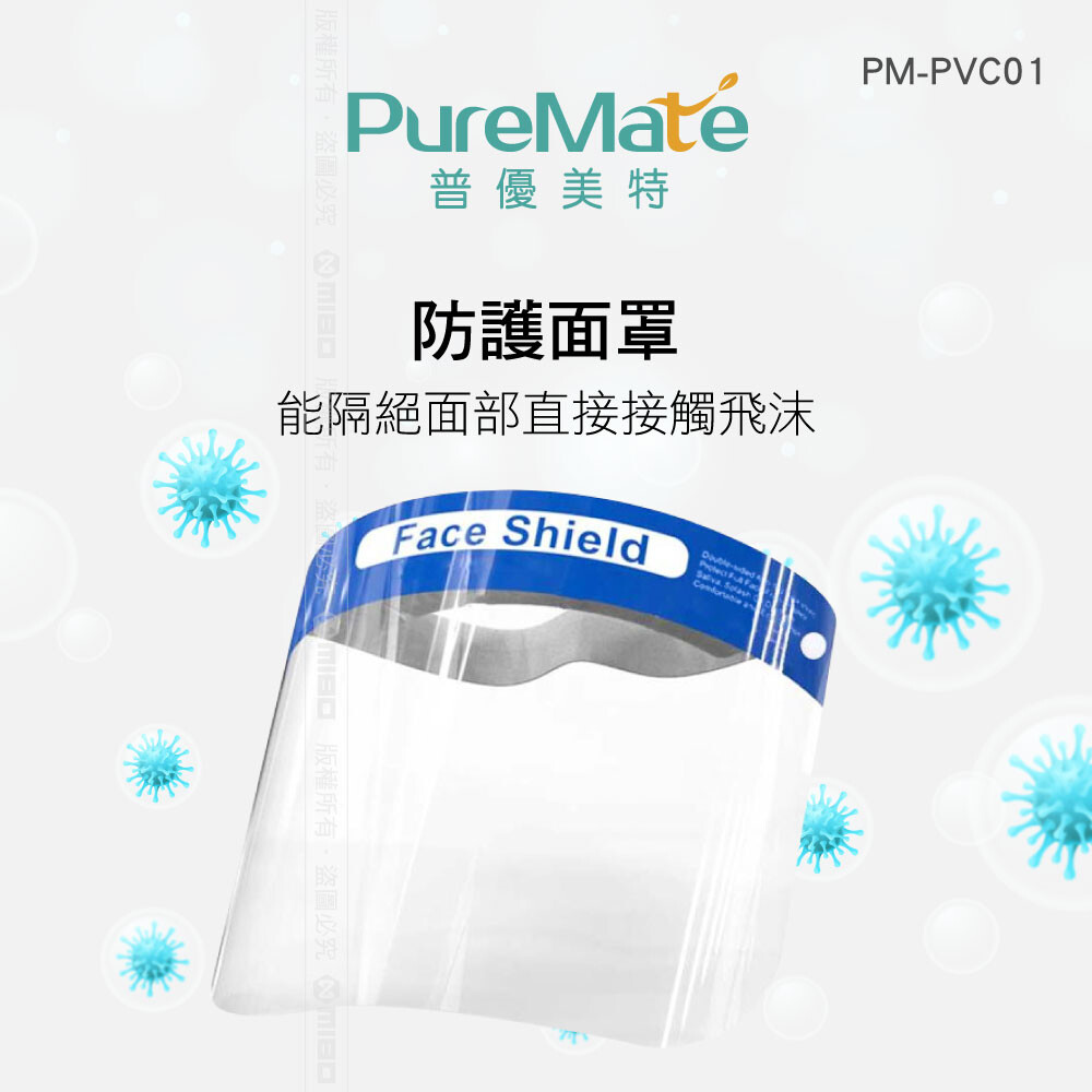 puremate 普優美特 防護面罩 pm-pvc01