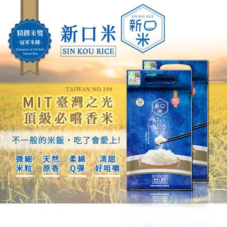 【新口米】台灣之光冠軍香米 臺中194 (1kg)x12包