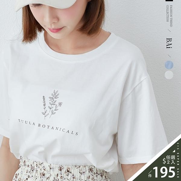 小樹枝英字印圖T恤上衣-BAi白媽媽【310555】