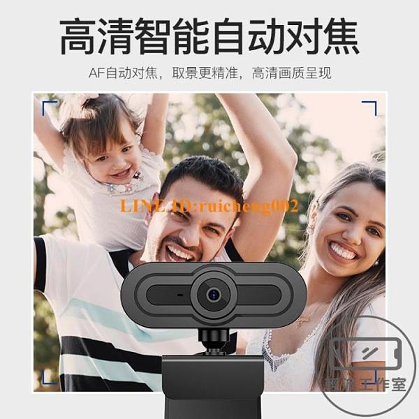 usb外置攝像頭電腦臺式機帶麥克風話筒考研直播視頻【輕派工作室】