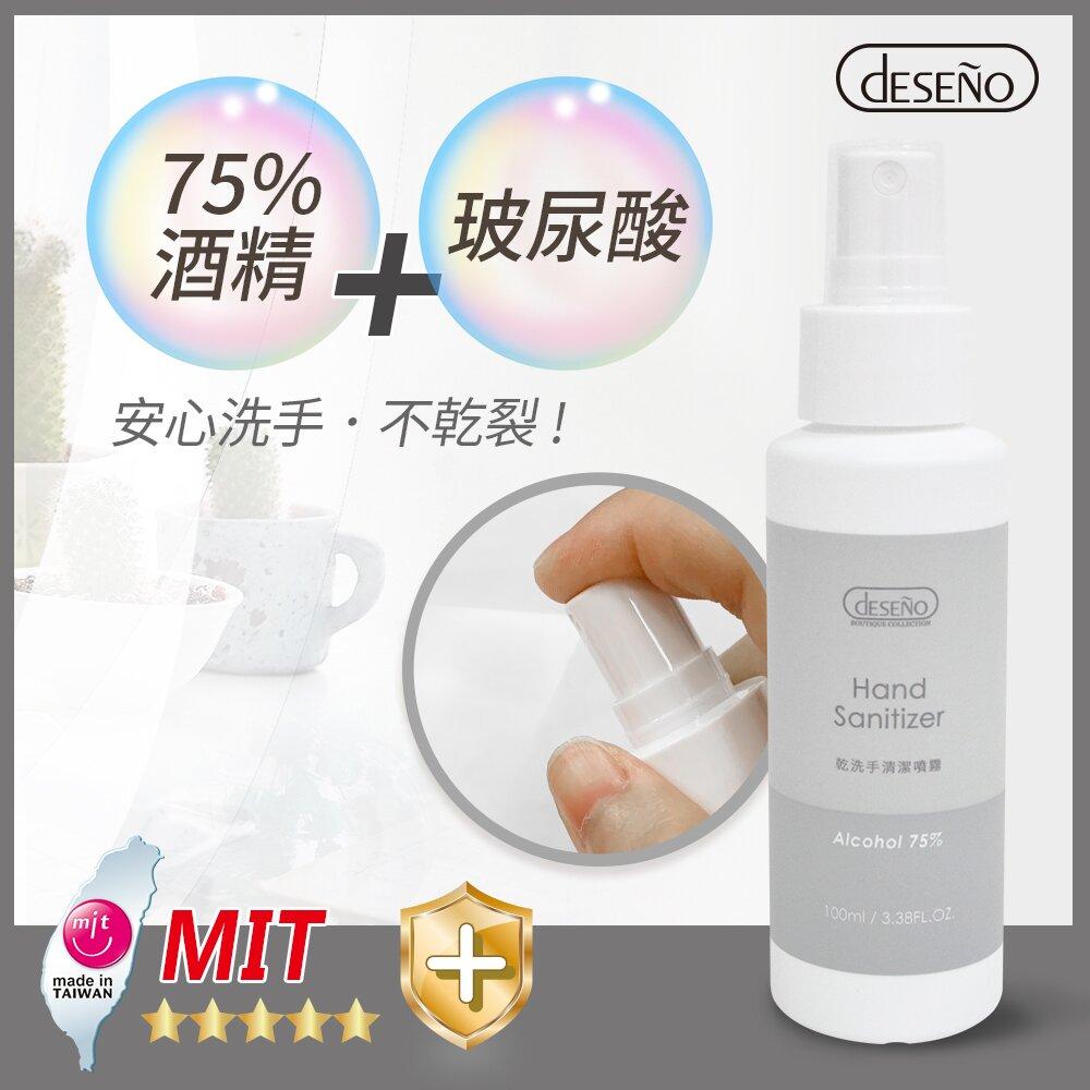 【Deseno】75%酒精乾手洗清潔噴霧-保濕功能款100ml
