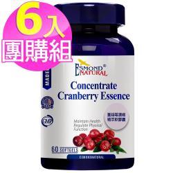 (6入團購) 愛司盟 蔓越莓濃縮精萃軟膠囊
