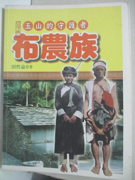 【書寶二手書T1/地理_DDN】玉山的守護者:布農族-台灣誌記2_田哲益