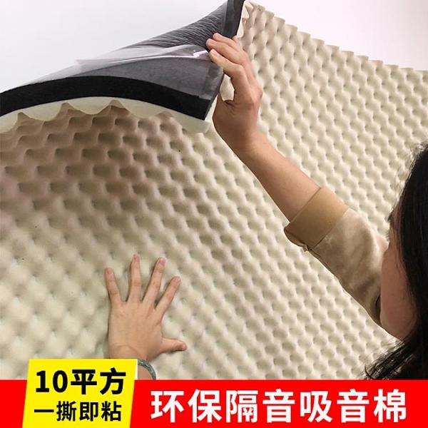 隔音棉墻體臥室ktv內家用墻貼吸音棉自粘消音超強神器房間隔音板 MJ百分百