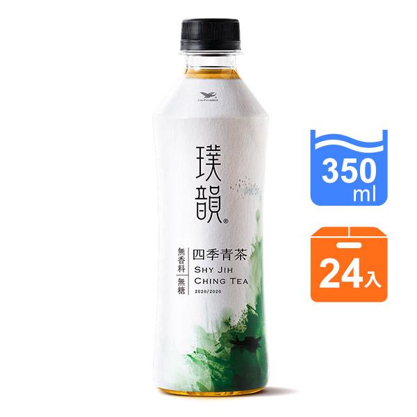 璞韻 四季青茶 PET350mL x24入團購組