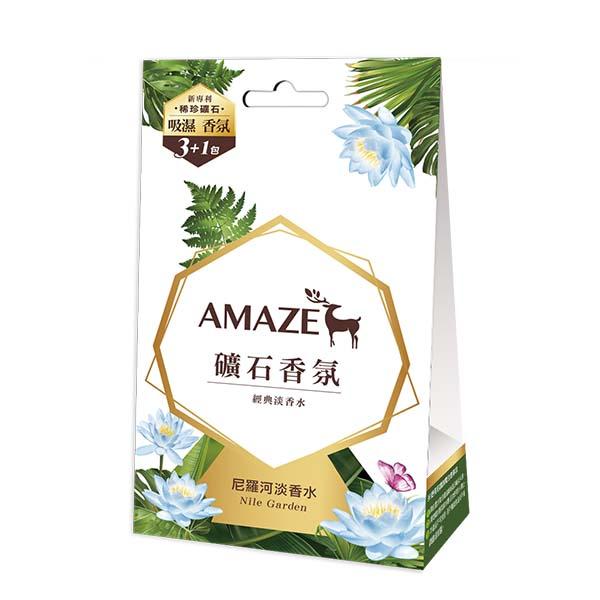 任2件5折*AMAZE礦石香氛包-尼羅河淡香水