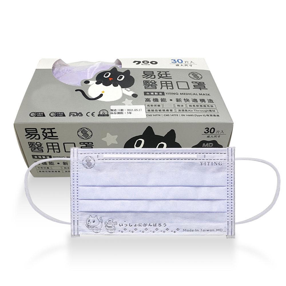 清新宣言醫用口罩(未滅菌)KURORO鋼印系列30入(紫色)