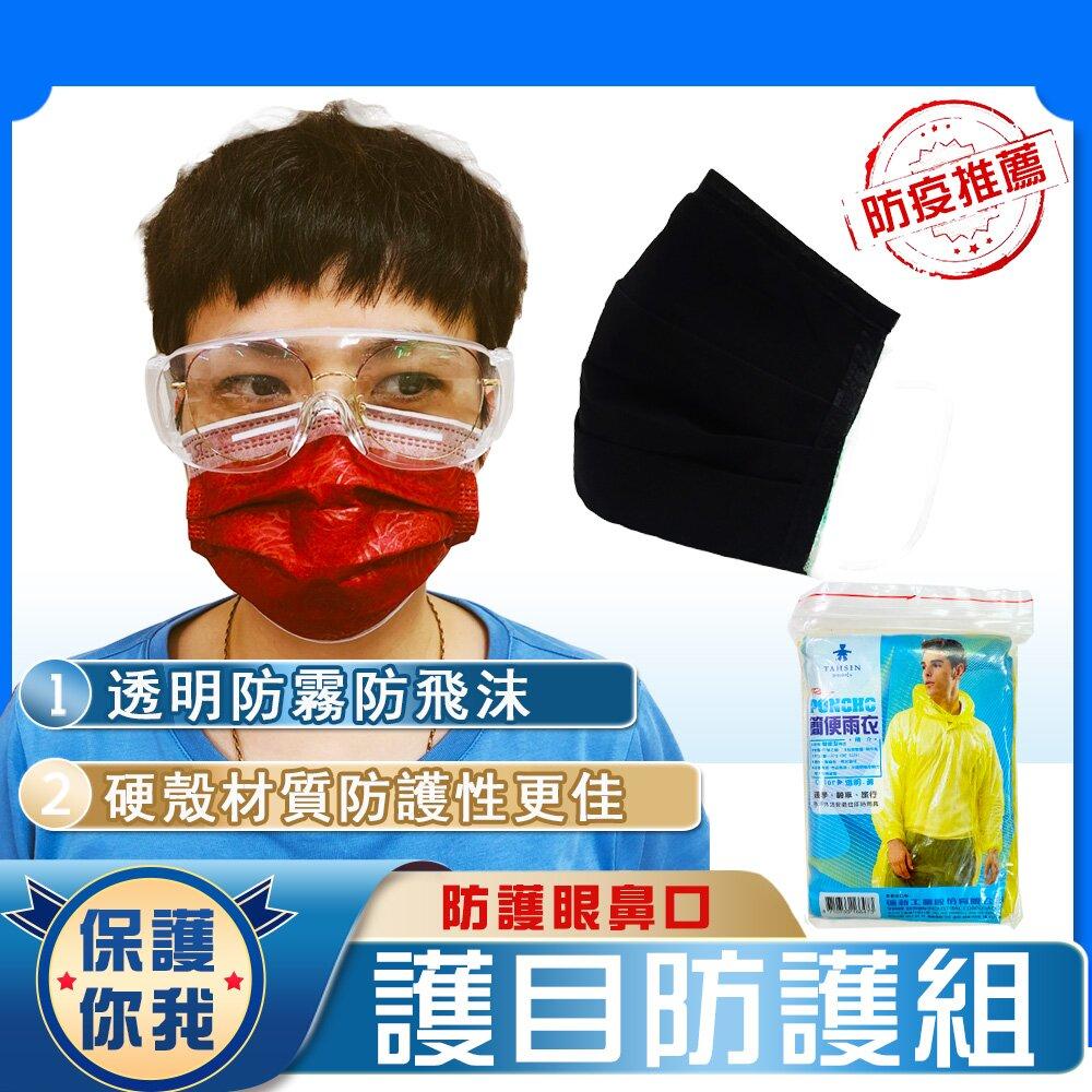 3組透明防霧防護眼鏡+防潑水透氣精梳棉口罩套+便利型透明雨衣