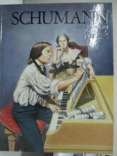 【書寶二手書T1/少年童書_JGP】舒曼 = Schumann_光復書局編輯部編