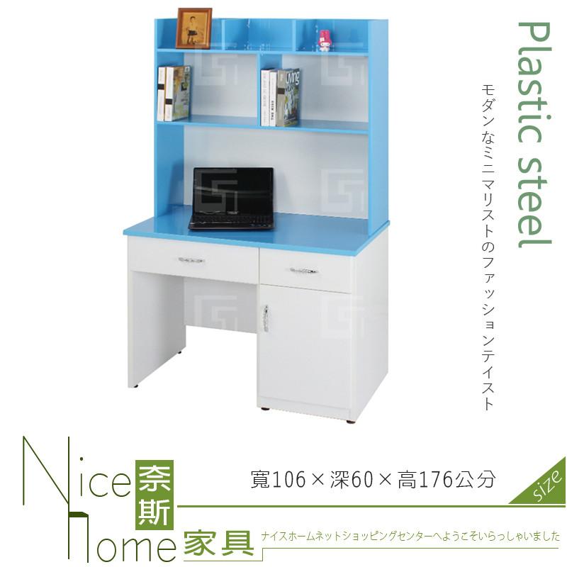 奈斯家具nice222-02-hx (塑鋼材質)3.5尺二抽一門書桌全組-藍/白色