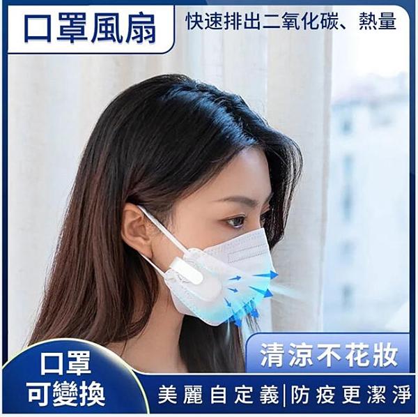 台灣現貨 口罩小風扇小型迷你可攜式隨身usb宿舍充電型桌面學生可愛夏天 快速出貨