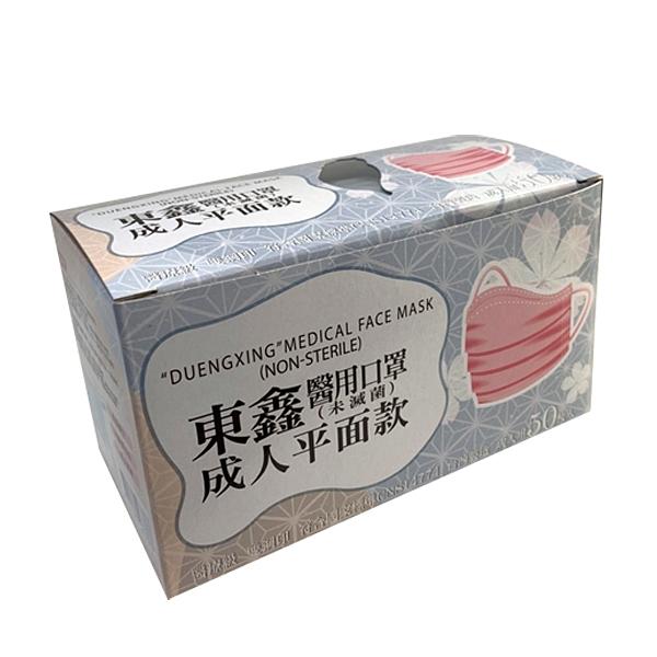 """""""東鑫""""醫用口罩(未滅菌)/50入盒/成人/MD雙鋼印"""