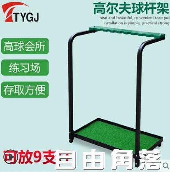 【八折】升級版 高爾夫球桿架 展示架 9洞球桿架子 推桿架 收納練習場用品 自由