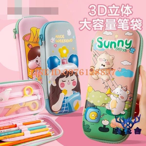 筆袋大容量3D立體卡通三層多功能防水文具盒兒童鉛筆盒【古怪舍】