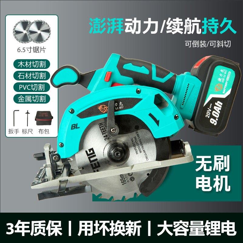 切割機 大功率6.5寸電圓鋸手提切割機石木材金屬多功能電鋸開槽切割專用