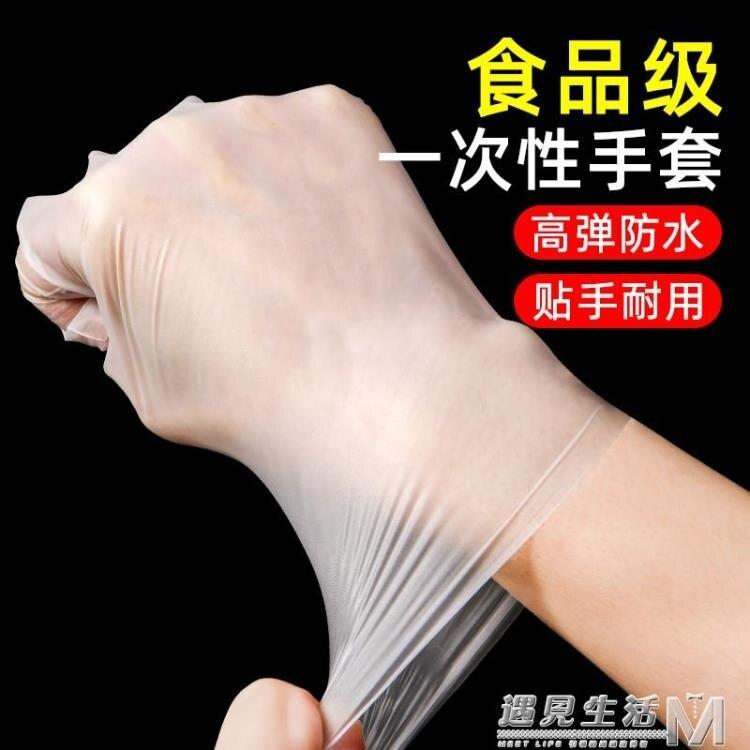 一次性手套100只加厚乳膠橡膠食品級家用TPE/餐飲PVC廚房烘焙耐用