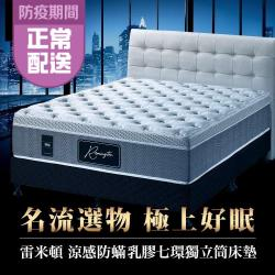 【Naturally JOJO】摩達客推薦 雷米頓-高級涼感防螨乳膠七環獨立筒床墊 (單人加大 3.5x6.2尺)
