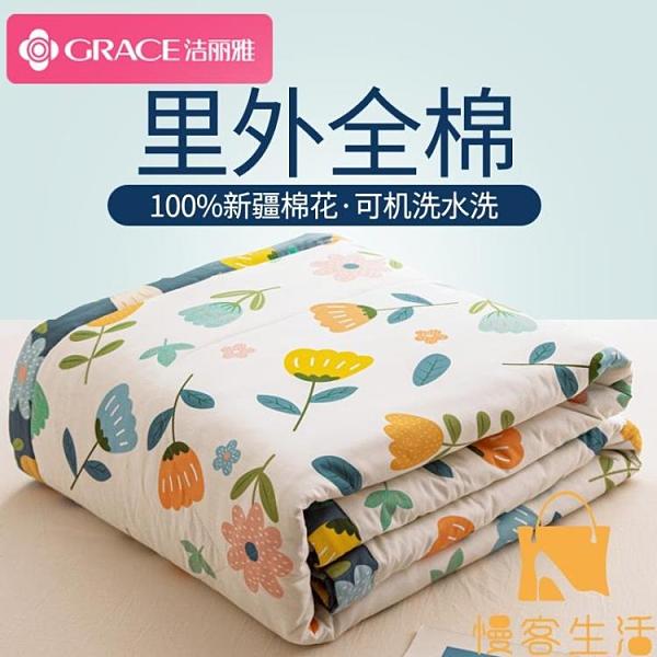 全棉夏涼被棉花被雙人空調被兒童純棉被子可機洗夏季薄被芯【慢客生活】