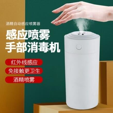 自動感應洗手機智慧手部室內消毒機器酒精消毒液噴霧霧化