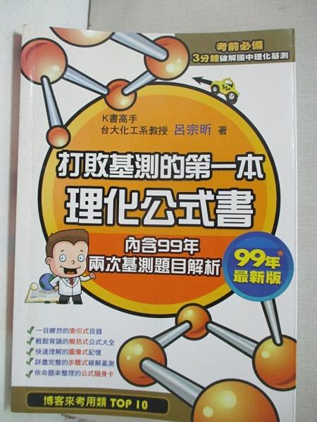 【書寶二手書T1/國中小參考書_GWL】打敗基測的第一本理化公式:99年最新版_呂宗昕
