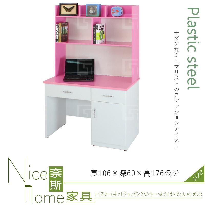奈斯家具nice221-02-hx (塑鋼材質)3.5尺二抽一門書桌全組-粉/白色