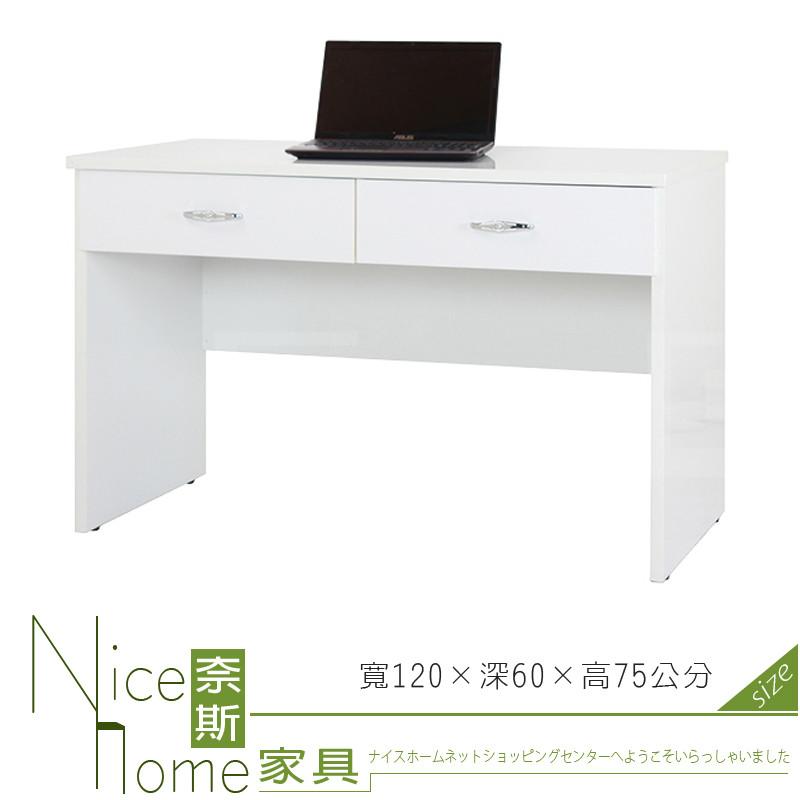 奈斯家具nice223-20-hx (塑鋼材質)4尺加深兩抽書桌-白色