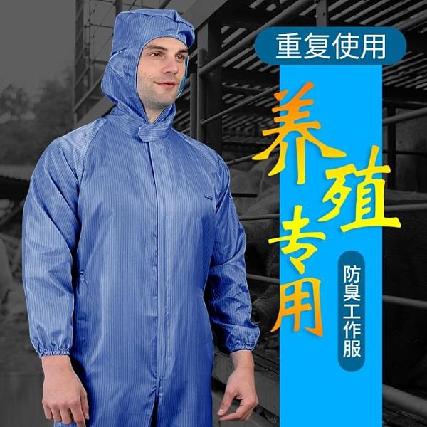 防靜電服 養殖場專用防護服男養豬衣服工作服連體全身可反復水洗防塵無塵服 WW