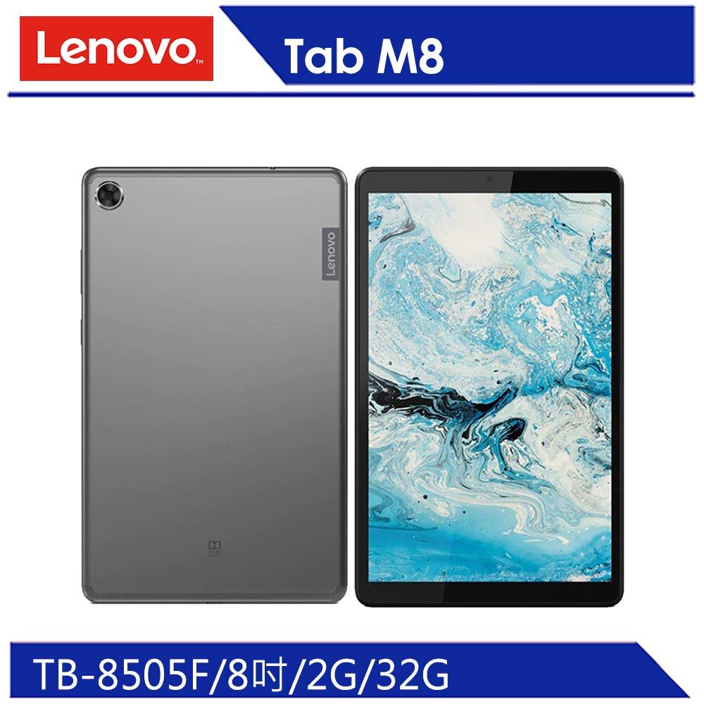Lenovo 聯想 Tab M8 TB-8505F 8吋 2G/32G 平板電腦    送皮套+玻璃保貼等5禮