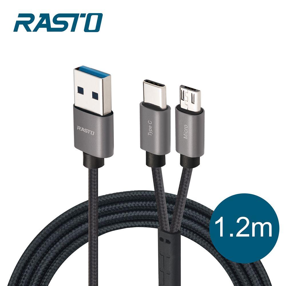 RASTO RX7 Type C + Micro 二合一鋁製快速充電傳輸線-1.2M