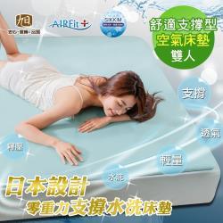 日本旭川-夏綠蒂親膚涼感零重力支撐舒眠水洗床墊-雙人