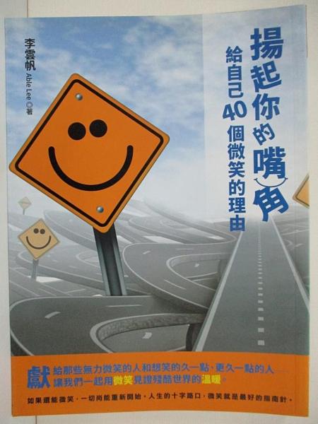【書寶二手書T1/心靈成長_JCU】揚起你的嘴角:給自己40個微笑的理由_李雲帆