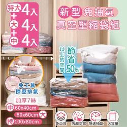家適帝-新型免抽氣真空壓縮袋組3件組-4組(特大4+大4+中4)