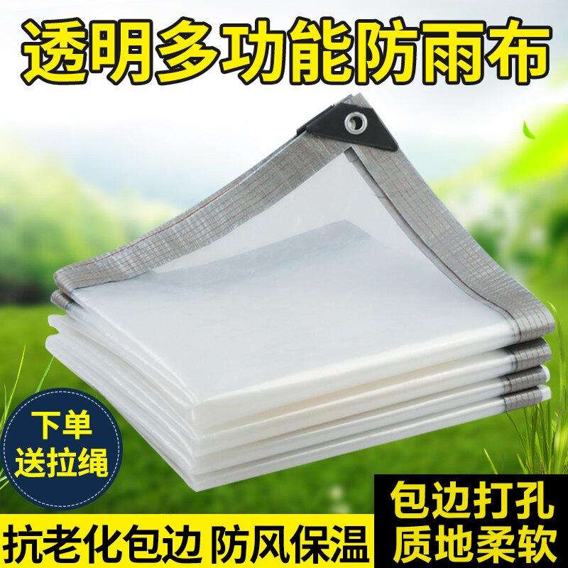 透明雨布 透明防雨布PVC防水布料篷布遮雨陽台擋風塑料布防曬加厚帆布油布【LM892】