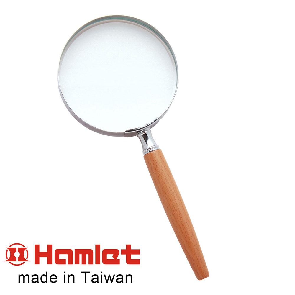 【Hamlet 哈姆雷特】1.8x/3.0D/100mm 台灣製手持型櫸木柄放大鏡【A013】