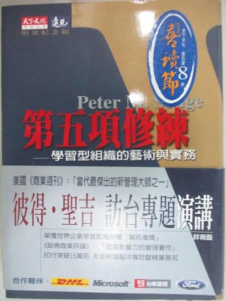【書寶二手書T1/財經企管_G1E】第五項修練_彼得˙聖吉